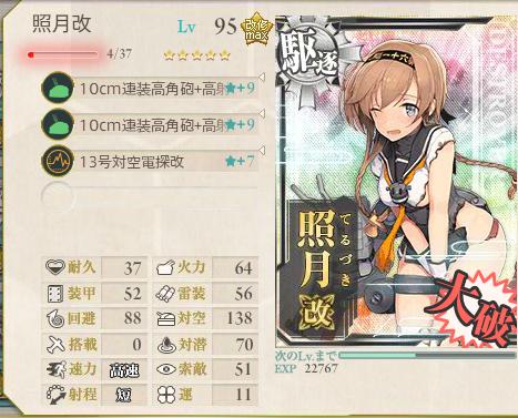 艦これ-338