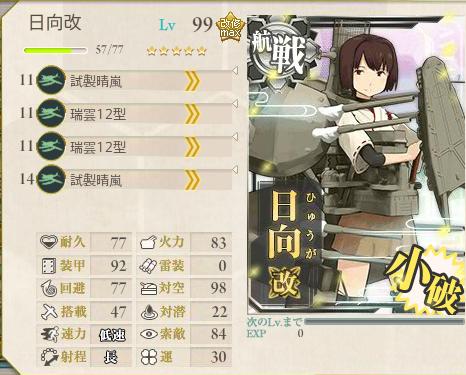 艦これ-358