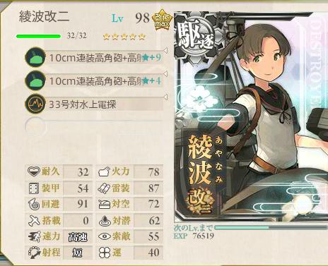 艦これ-328