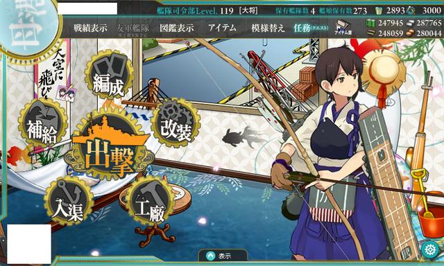 艦これ-409