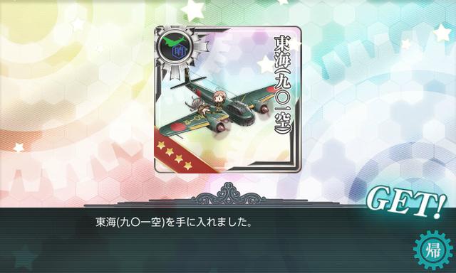 艦これ-593