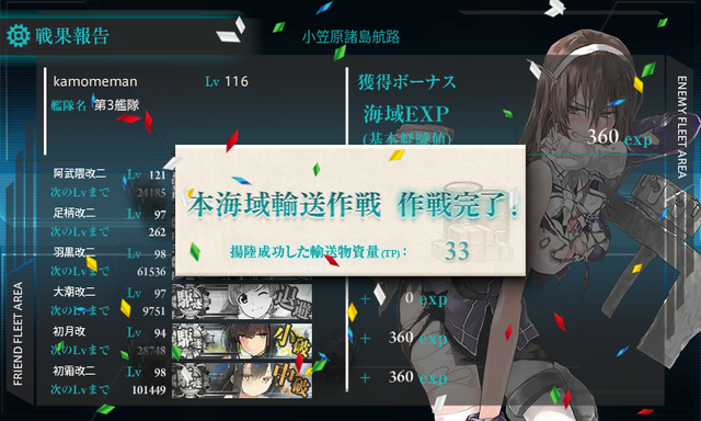 艦これ-353
