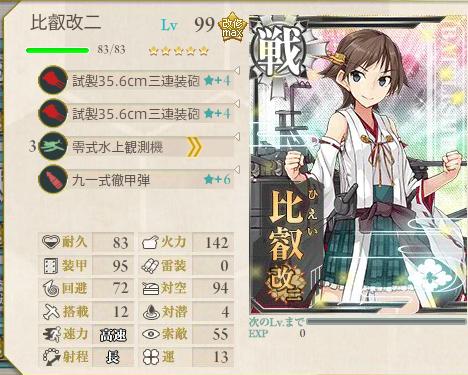 艦これ-288