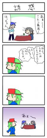 yuuwaku