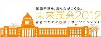 未来国会2012