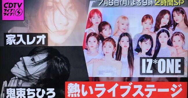 【速報】IZ*ONEさん、明日の「CDTV ライブ! ライブ!2時間SP」に出演決定!!!!!