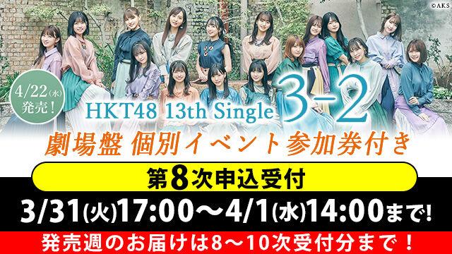 【HKT48】HKT「それでも握手券を売るしかないんだ…」