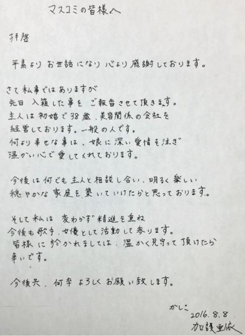 【画像】加護亜依「入箱しました」 自筆「入籍報告」誤字だらけ 「まるで間違い探し」と大盛り上がり