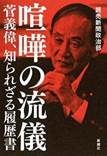 【画像悲報】陽キャ「元総理の菅さんがいた」パシャッ
