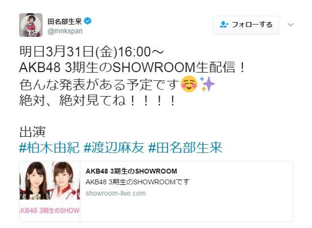今日のAKB48 3期生の「SHOWROOM」で色んな発表があるらしい【AKB48渡辺麻友/柏木由紀/田名部生来】