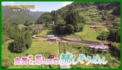 【鉄腕DASH】TOKIO、1・5キロの流しそうめんバカすぎワロタ(画像あり)