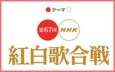 【第67回】NHK紅白歌合戦 相葉雅紀の司会が下手すぎる…