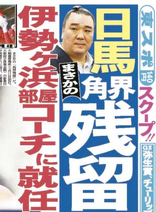 元横綱・日馬富士がまさかの角界残留wwww!? 暴行事件を起こしたくせに何故かコーチ就任