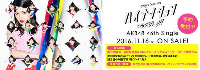 AKB48 46thシングル「ハイテンション」劇場盤 再販1次完売状況まとめ