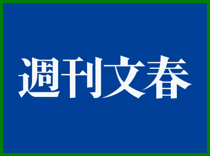 【週刊文春】歌舞伎俳優の不倫スクープ予告!「証拠つかんだ」