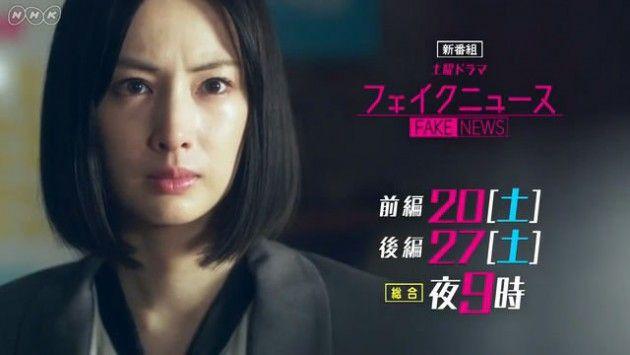NHKがドラマ「フェイクニュース」でネットを敵に必死すぎる件