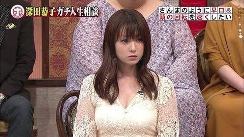 【画像あり】深田恭子の乳がデカすぎるンゴwwwwwww