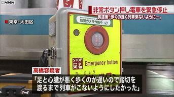 踏切の非常ボタンで電車を停止した68歳男を逮捕 「足と心臓が悪いので渡りきれない」