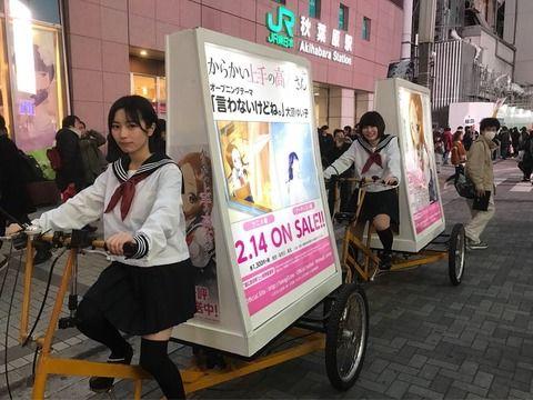 【悲報】女子高生コスを使った漫画の広告がヤバいと話題にwwwwwww (※画像あり)
