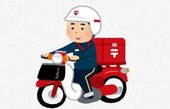 【働き方改革】郵便配達「平日のみ」になる模様