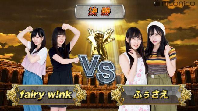【速報】じゃんけん大会優勝はHKT48運上弘菜・荒巻美咲の「fairy w!nk」 CDデビュー決定!!【AKB48グループユニットじゃんけん大会】