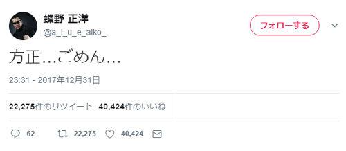 【ガッデム】『ガキの使いSP』で蝶野が方正にビンタ なりきりツイートが謝罪するも拡散し22000RT