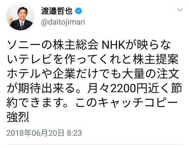 ソニー株主、株主総会で「NHKの映らないテレビを作ってくれ」と提案