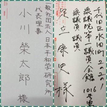 【画像】朝日新聞が足立議員らに送った申入書が晒し上げ!封筒の宛名書きに「衆議員」 中学生レベルの字が見事に晒されるwwwww