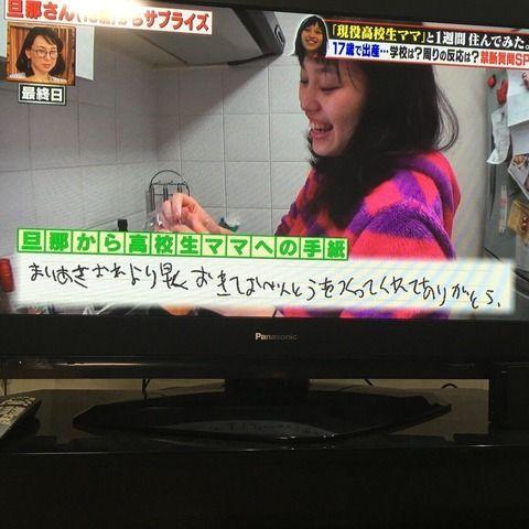 【高校生ママ】佐倉若菜の旦那が書く文字が全く読めなくて草wwwwwwww(※画像あり)