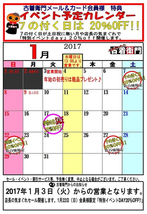 1月 カレンダー