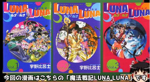 ゆっくり打ち切り漫画紹介 第13週「魔法戦記 LUNA LUNA」