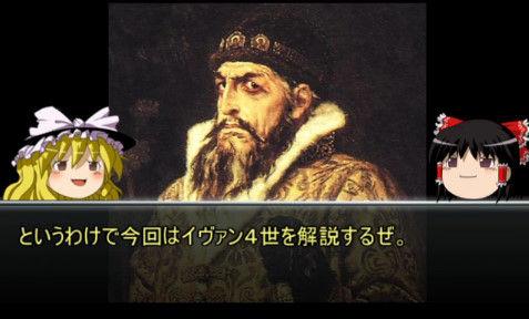 ゆっくり歴史解説】vol.30「黒歴...