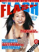 flash_しのやまきしん