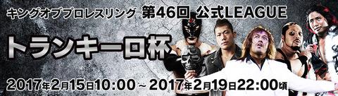officialleague_img50