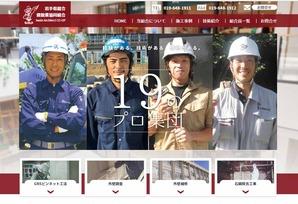 007-岩手県総合建築業協同組合様