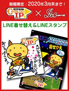 LINE着せ替え・LINEスタンプ