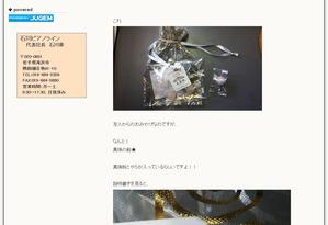 石川ピアノラインブログ2