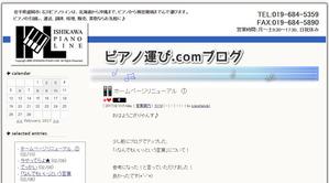 石川ピアノラインブログ1