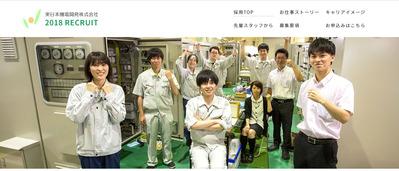 東日本機電開発1