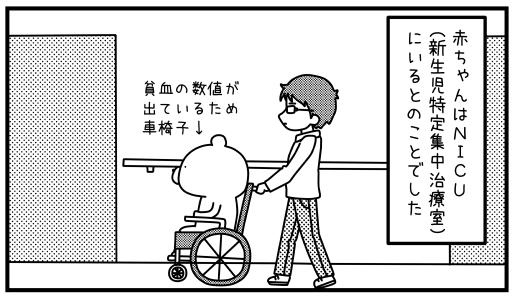 NICU(新生児特定集中治療室)へ : 2人子育て~主にパパが育てます~