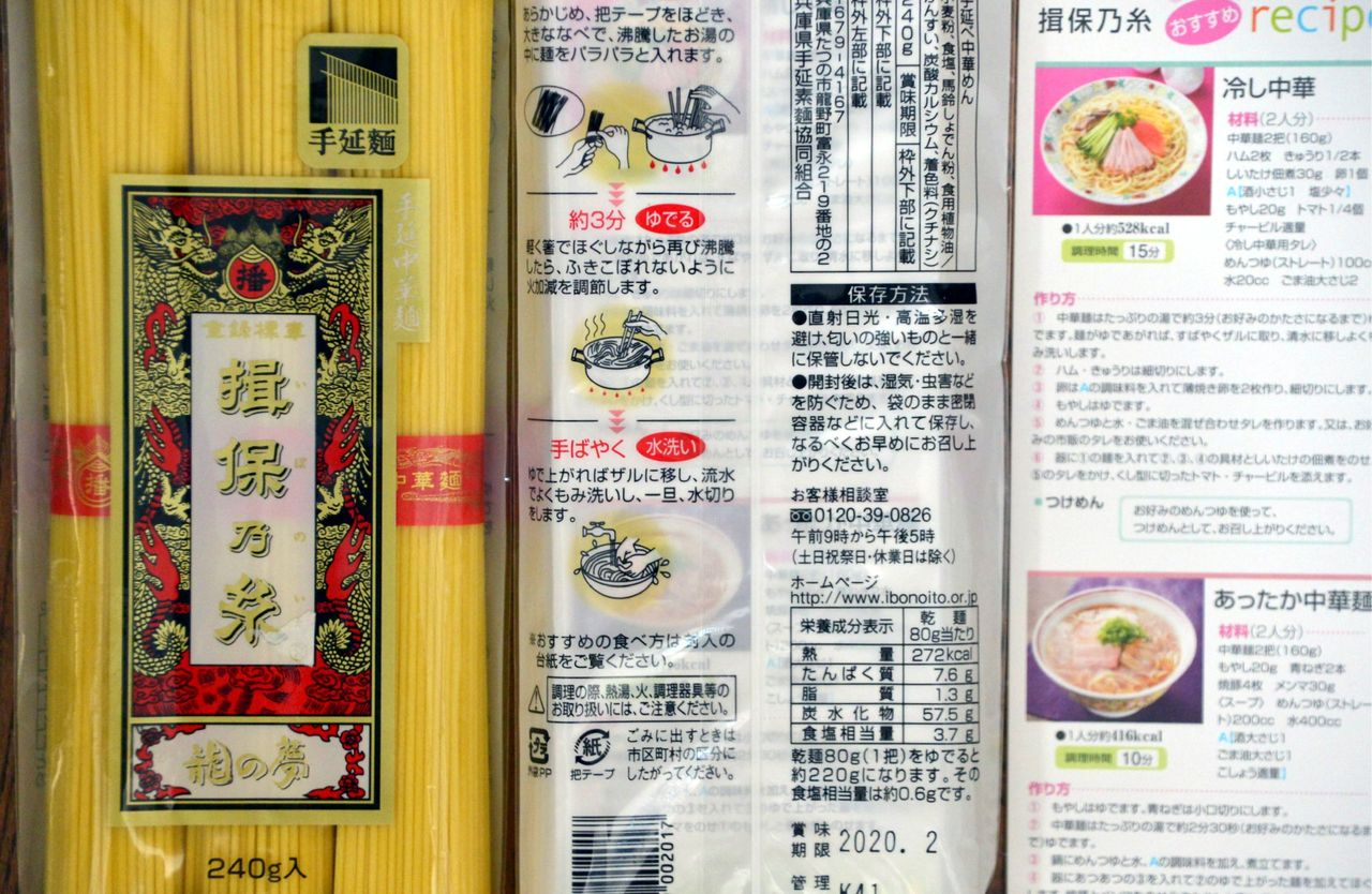 乃糸 麺 揖保 中華