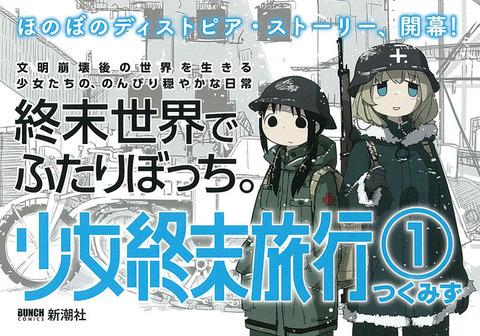 news_header_shojoshumatsu1_pop