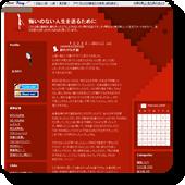 悔いのない人生を送るために - livedoor Blog(ブログ)