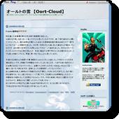 オールトの雲 【Oort-Cloud】 - livedoor Blog(ブログ)
