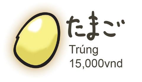 001tamago