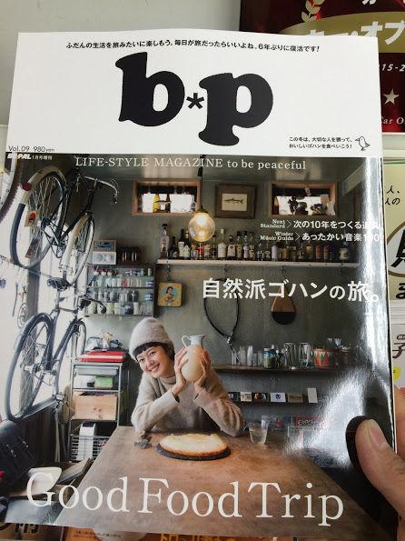 BF雑誌2