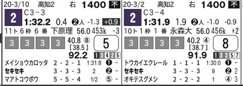 CapD20200321_27