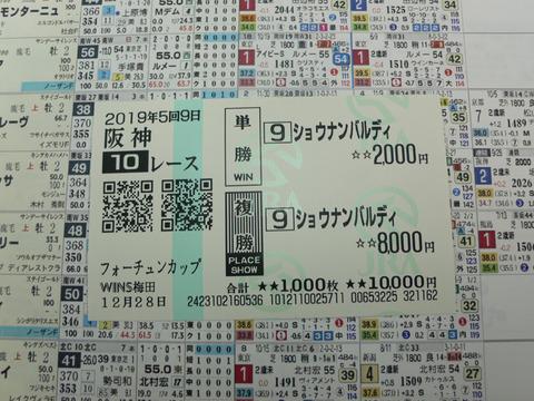 【馬券】5回阪神9日10