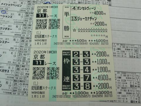 【馬券】1回京都3日11