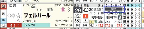 1R⑤フェルハール(「初ダ」)